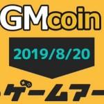 【GMコイン】リニューアルにつきコイン関連の機能がすべて終了【8月30日まで】