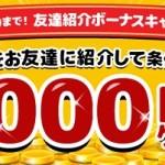 【げん玉】紹介者にもお友達にも1,000ポイント貰える「友達紹介ボーナスキャンペーン」