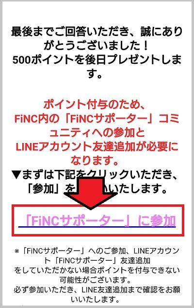 FiNCサポーターに参加