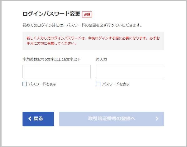 ログインパスワードの変更