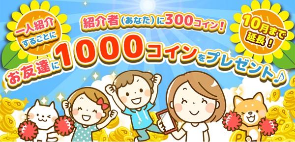 1000コイン