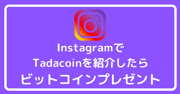 Tadacoinを紹介したらビットコインプレゼント