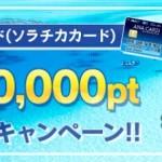 「ANA JCBカード(ソラチカカード)」カード発行で最大10,000円相当が貰える!