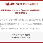 【楽天スーパーポイントスクリーン】150円相当が貰えるお友達招待キャンペーンが終了します!【8月28日まで!】