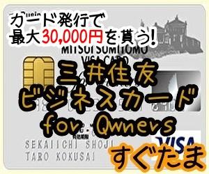 カード発行で30,000円!