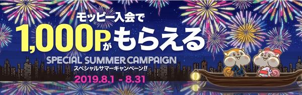 スペシャルサマーキャンペーン
