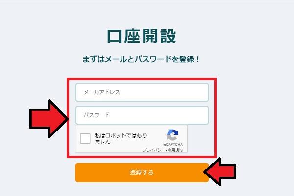 メールアドレスとパスワードを登録