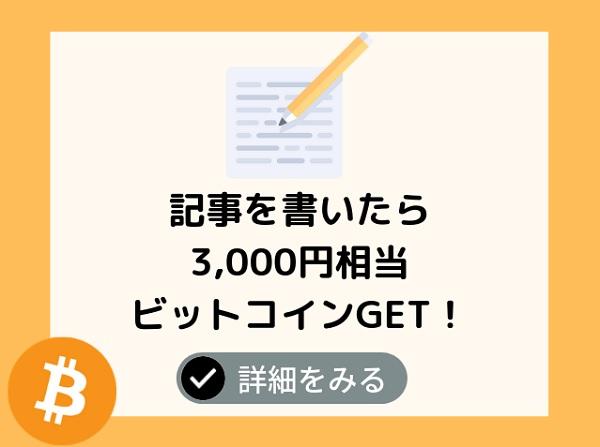 記事を書いたら3,000円相当