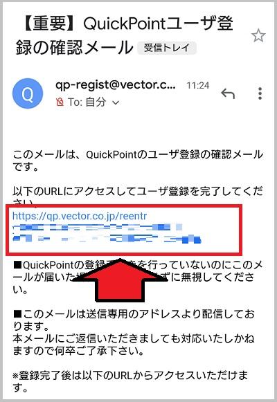 ユーザー登録をすます
