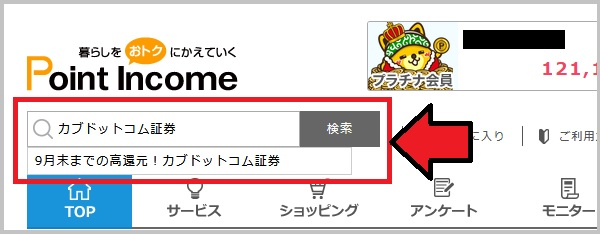 PC版検索