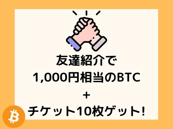 友達紹介で1,000円相当のBTC
