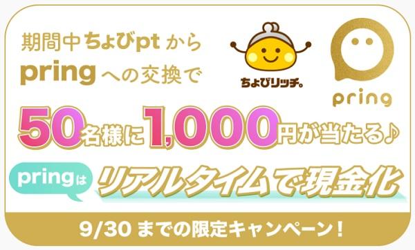 50名様に1,000円が当たるキャンペーン