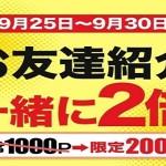 【ポイぷる】お友達も一緒に2倍!!登録で200円相当が貰える!!