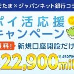 【すぐたま】ジャパンネット銀行新規口座開設で最大11,450円が貰える!?「ポイ活応援キャンペーン」