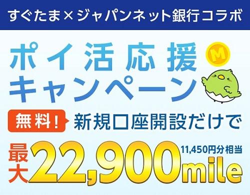 TOP用ポイ活応援キャンペーン