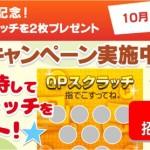 【QuickPoint(クイックポイント)】登録する手順「今なら最大1万円相当が当たる」
