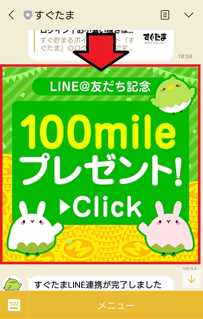 友達追加で50円