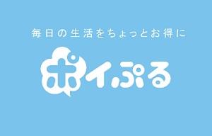 ポイぷる登録用