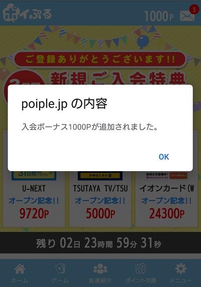 1000P追加