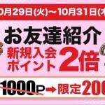 【ポイぷる】会員登録だけで200円相当が貰える!10月31日まで限定!!