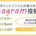 【ポイントインカム】Instagramに投稿で1,000円が貰えるかも!?「Instagram投稿キャンペーン」