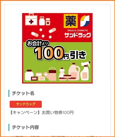 お買い物券100円分