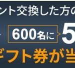 【ポイントタウン】最大50,000円分のAmazonギフト券が当たる!