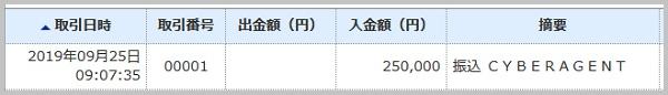 ジャパンネット