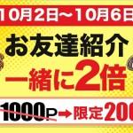 【ポイぷる】10月度もいきなり2倍!!登録だけで200円貰える!!