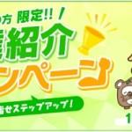 【ポイントインカム】お友達紹介を始めてみよう!初心者応援キャンペーン!