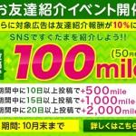 【すぐたま】SNSですぐたまを紹介で最大1400円も貰える!!