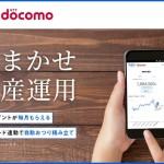 「THEO+docomo」口座開設完了からの入金方法と運用開始