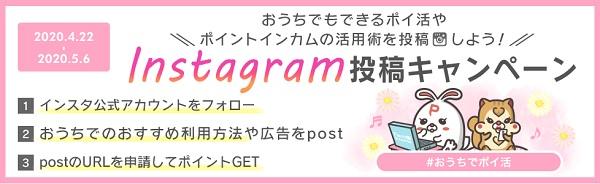 Instagrama投稿キャンペーン