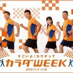 【FiNC(フィンク)×カラダWEEK」】「億WALK」参加で300ポイントが誰でも簡単に貰える!!