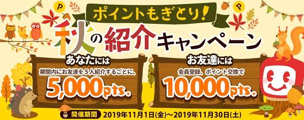 秋の紹介キャンペーン