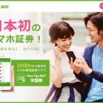 【One Tap BUY】口座申込だけで4,000円貰える!!【すぐたまで3,250円】