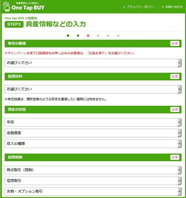 STEP3 資産情報