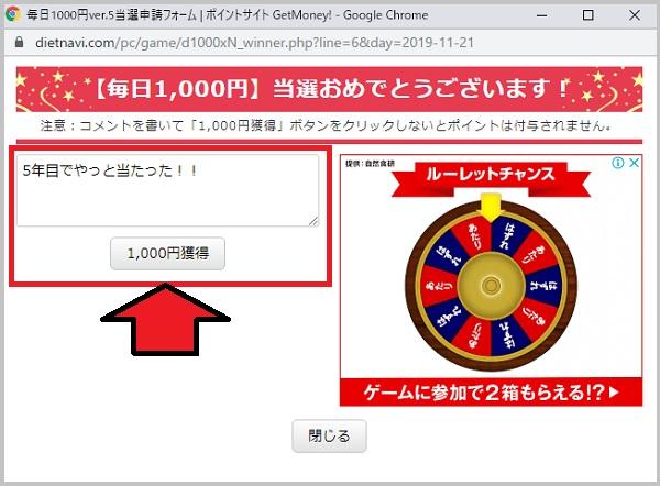 1000円獲得
