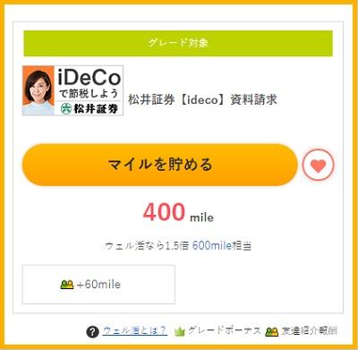 ideco松井証券
