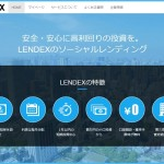 「LENDEX(レンデックス)」口座開設だけで3,500円貰える!口座開設方法
