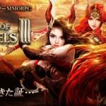【ポイントタウン】「League of Angels 3」を遊んで最大1,051円貰う!!