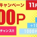 【ポイぷる】新規会員登録で最大1,000円貰える!「お友達紹介ステップアップ入会キャンペーン」