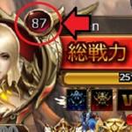 「League of Angels 3」LV105まで上げる方法とコツ【時間ギリギリ!】