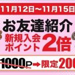 【ポイぷる】会員登録だけで200円相当が貰える!11月15日まで限定!!