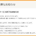 【重要】お財布.comがサービス終了