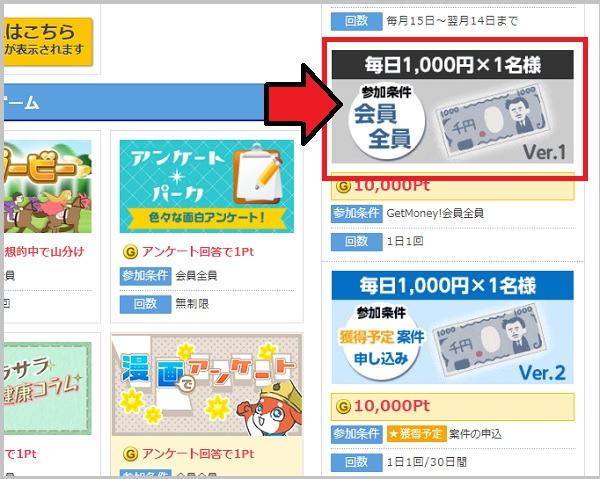 毎日1,000円Ver1