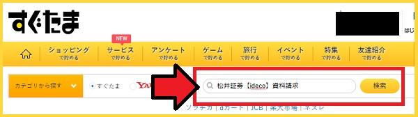 松井証券検索