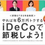 「松井証券【ideco】資料請求」お小遣いサイト経由の資料請求でお小遣いを稼ぐ方法