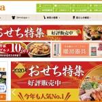 【saQwa(イオンサクワ)】2,500円引きでお買い物が出来る!!【超お得!】