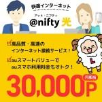 「@nifty光(アット・ニフティ光)」回線開通で30,000円相当が貰える!!ライフメディア経由限定!!